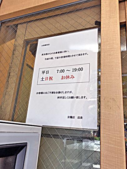 200525小諸京橋短縮営業.jpg