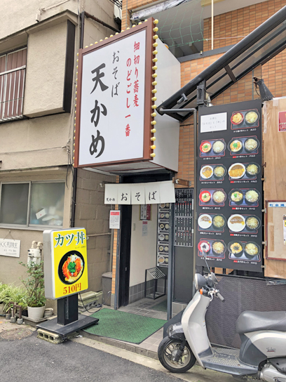 200526天かめ半蔵門2.jpg