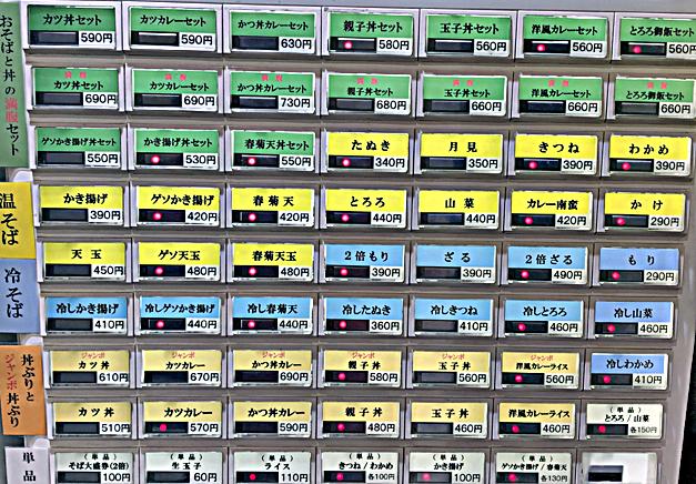 200526天かめ半蔵門券売機.jpg