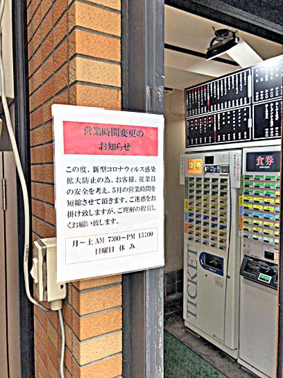 200526天かめ半蔵門短縮営業.jpg