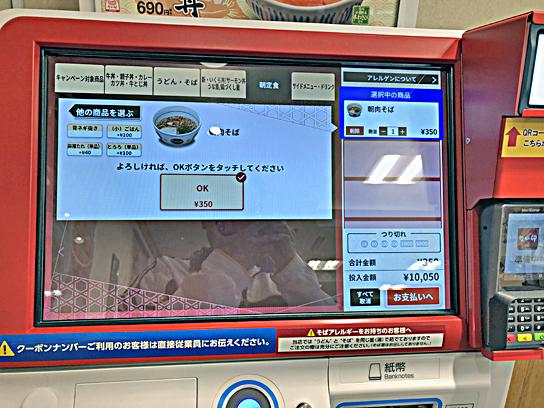 200529なか卯潮見券売機2.jpg