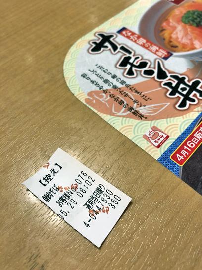 200529なか卯潮見朝肉そば半券.jpg