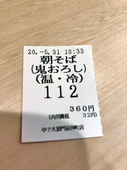 200531太郎門仲朝そばおろし半券.jpg