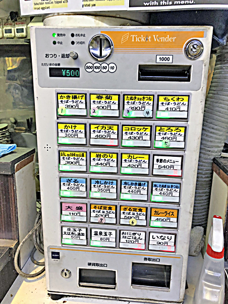 200601文殊浅草券売機.jpg