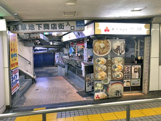200601文殊浅草店.jpg