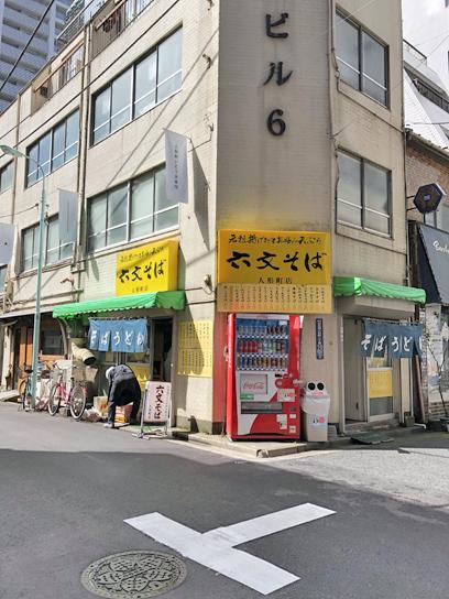 200612六文そば人形町店.jpg