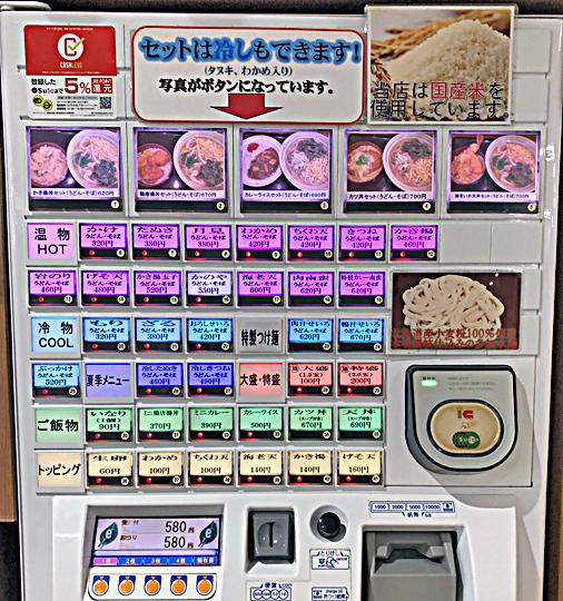 200621かのや新橋券売機.jpg