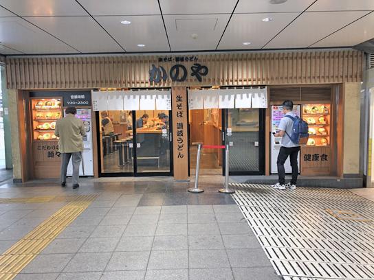 200621かのや新橋店.jpg