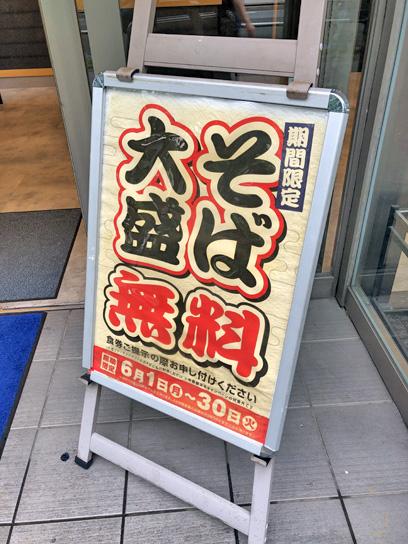 200623太郎豊洲大盛無料.jpg