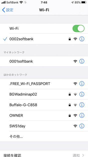 200623太郎豊洲Wi-Fiガンガン.jpg