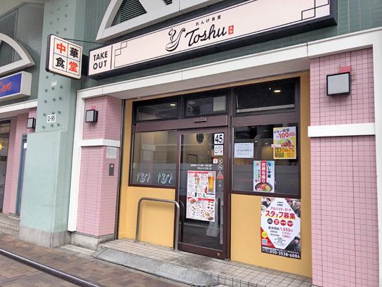 200624れんげ食堂妙典1.jpg