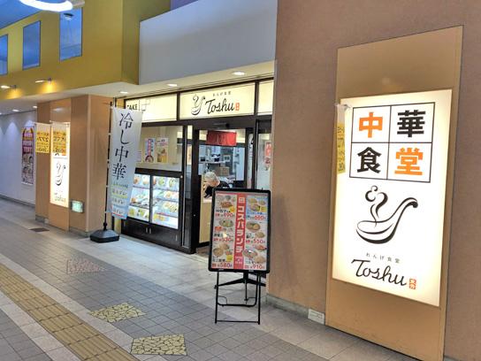 200624れんげ食堂妙典2.jpg