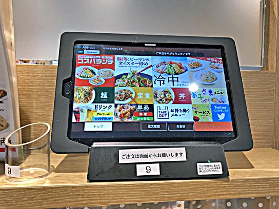 200624れんげ食堂妙典タブレット注文1.jpg