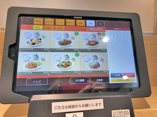 200624れんげ食堂妙典タブレット注文2.jpg