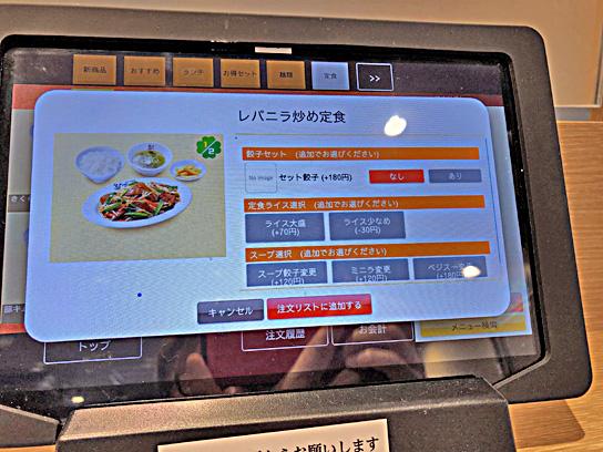 200624れんげ食堂妙典タブレット注文3.jpg