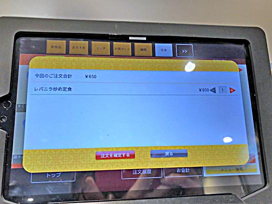 200624れんげ食堂妙典タブレット注文4.jpg