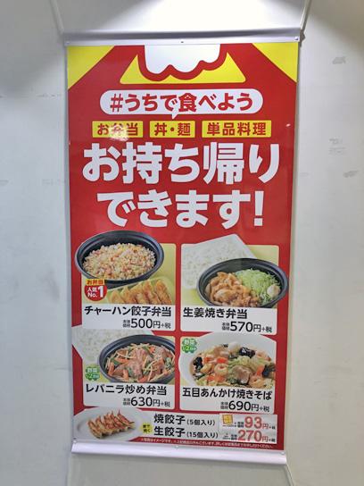 200624れんげ食堂妙典テイク弁当.jpg