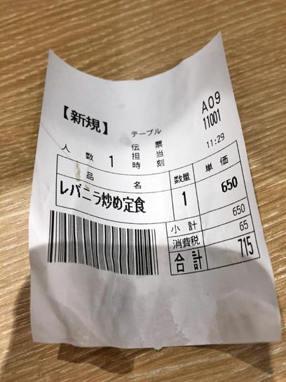 200624れんげ食堂妙典レバニラ食券.jpg