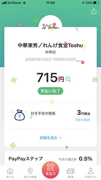 200624れんげ食堂妙典PayPay払.jpg