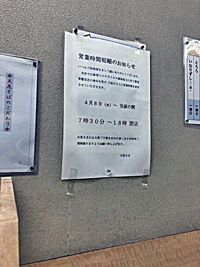 200624天花そば営業時間変更.jpg
