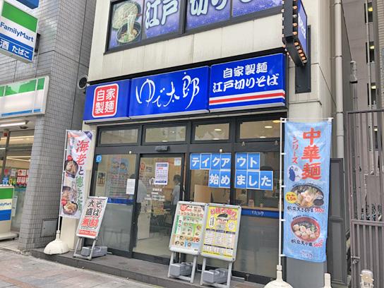 200626ゆで太郎淡路町店.jpg