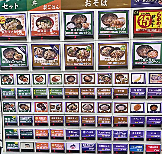 200626太郎淡路町券売機.jpg