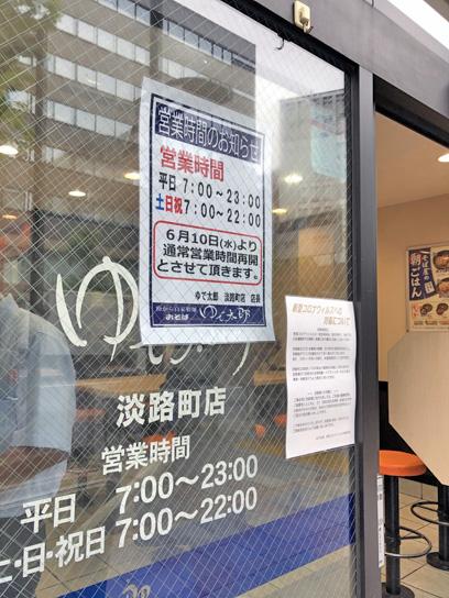 200626太郎淡路町営業時間.jpg