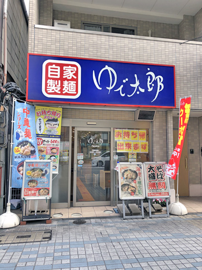 200629ゆで太郎門仲店.jpg