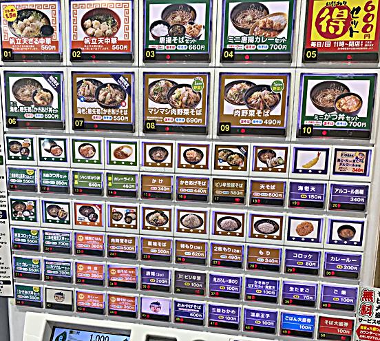 200629太郎門仲券売機.jpg