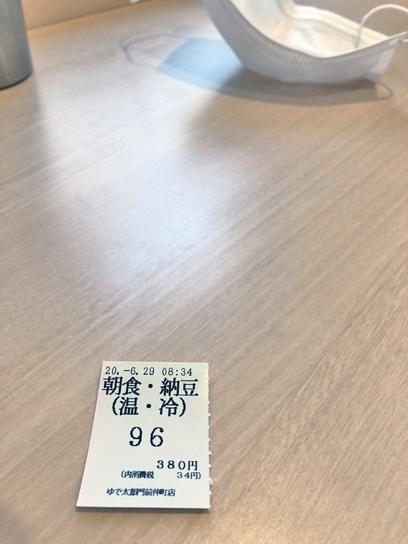 200629太郎門仲朝セット納豆半券.jpg
