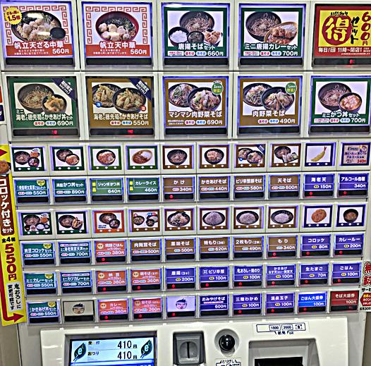 200630太郎築地2券売機.jpg