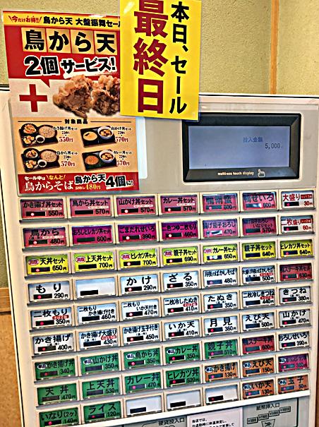 200714小諸日本橋券売機.jpg