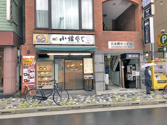 200714小諸日本橋店.jpg