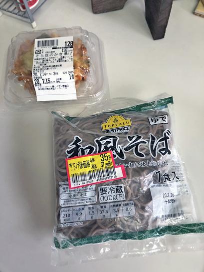 200715そば&天ぷら.jpg
