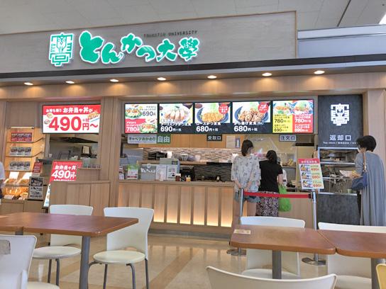 200716トンカツ大學東雲イオン店2.jpg