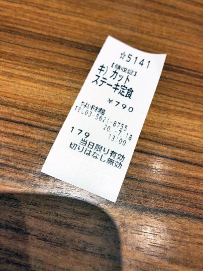 200718やよい軒木場カットステーキ定食半券.jpg