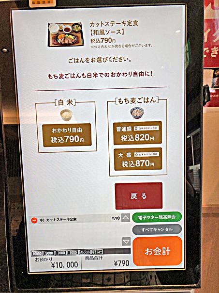 200718やよい軒木場券売機2.jpg