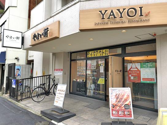 200718やよい軒木場店2.jpg