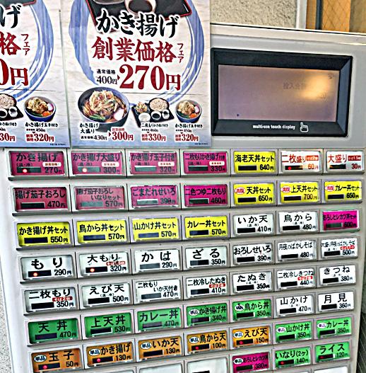 20071小諸京橋券売機.jpg