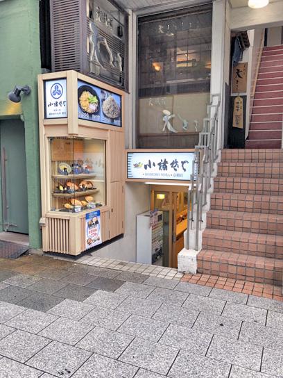 20071小諸京橋店.jpg