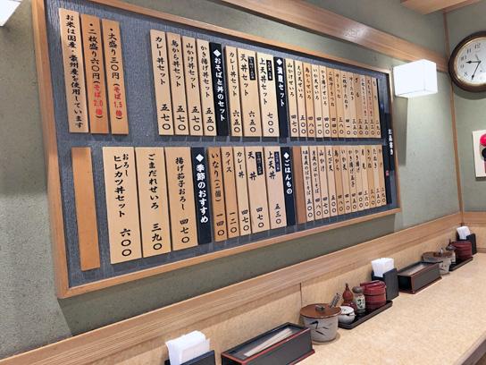 20071小諸京橋店内メニュー.jpg