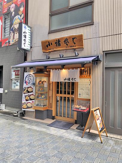200722小諸神田店1.jpg