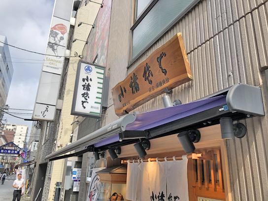 200722小諸神田店2.jpg