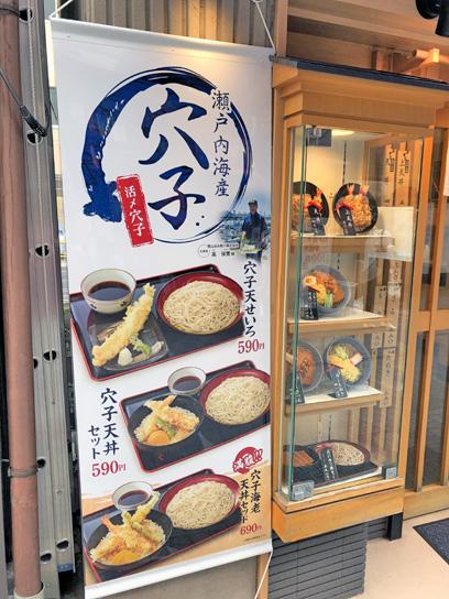 200722小諸神田穴子天幟.jpg