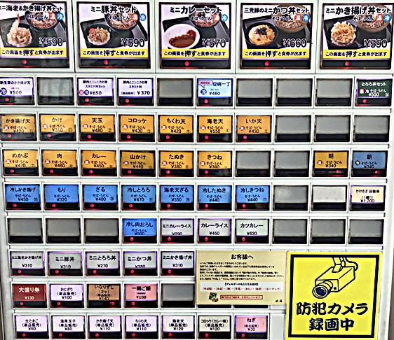 200722箱根豊洲券売機.jpg