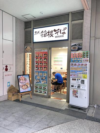 200722箱根豊洲店1.jpg