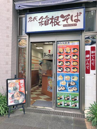 200722箱根豊洲店2.jpg