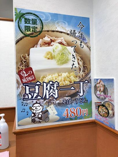 200722箱根豊洲豆腐一丁ポスター.jpg