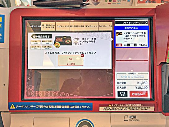 200723なか卯豊洲券売機.jpg