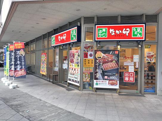 200723なか卯豊洲店.jpg